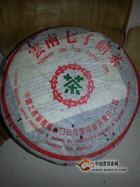 2003年勐海中茶8582(港仓)301批次开汤分享