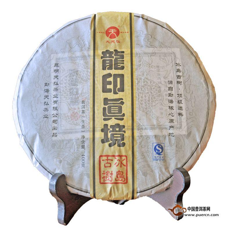 2013年天弘龙印真境(生茶)400克