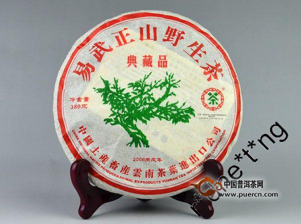 中茶牌易武正山野生茶2006年产