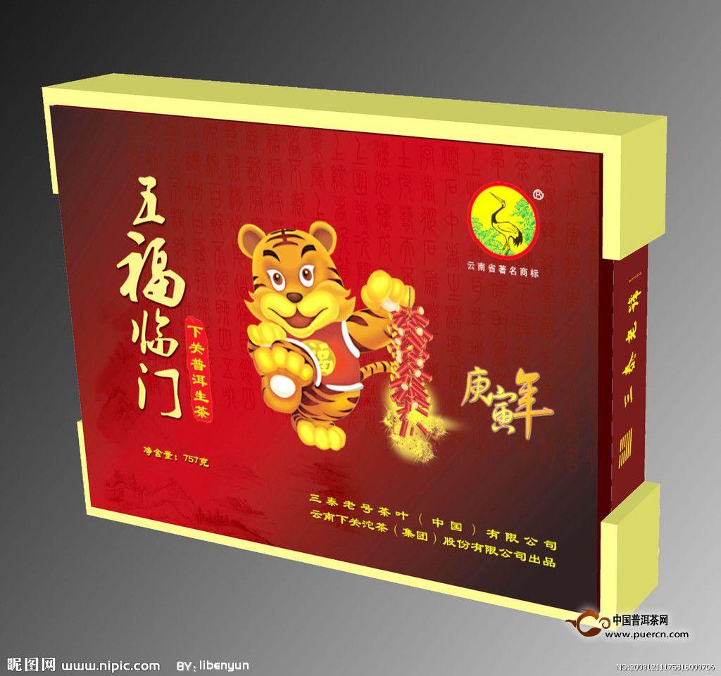 云南下关沱茶虎年纪念茶高级礼盒