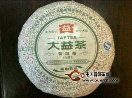 大益普洱茶2013年301批高山韵象即将上市