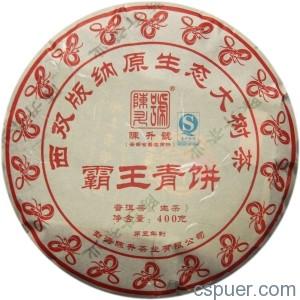 2013年陈升号  霸王青饼 400克 生茶