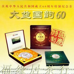大益普洱茶 2009年国庆纪念国韵60生熟普洱套装纪念茶