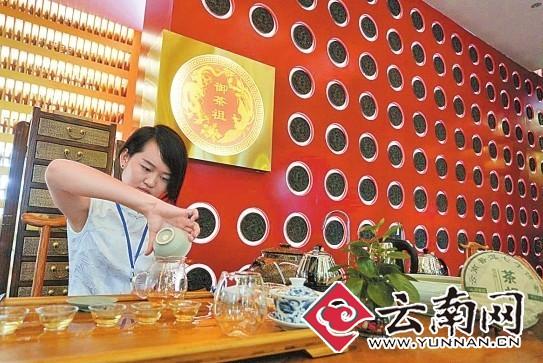 勐海县天天上饮茶业有限公司