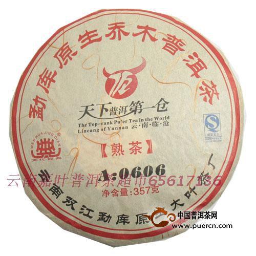 06年勐库原生A0606文化经典乔木熟茶