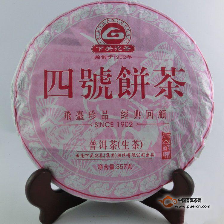 """2013年下关飞台号高山韵味之""""四号饼茶""""上市"""