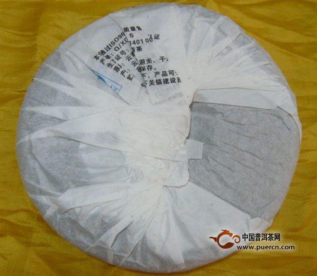 2013年下关金丝饼999 生茶 357克