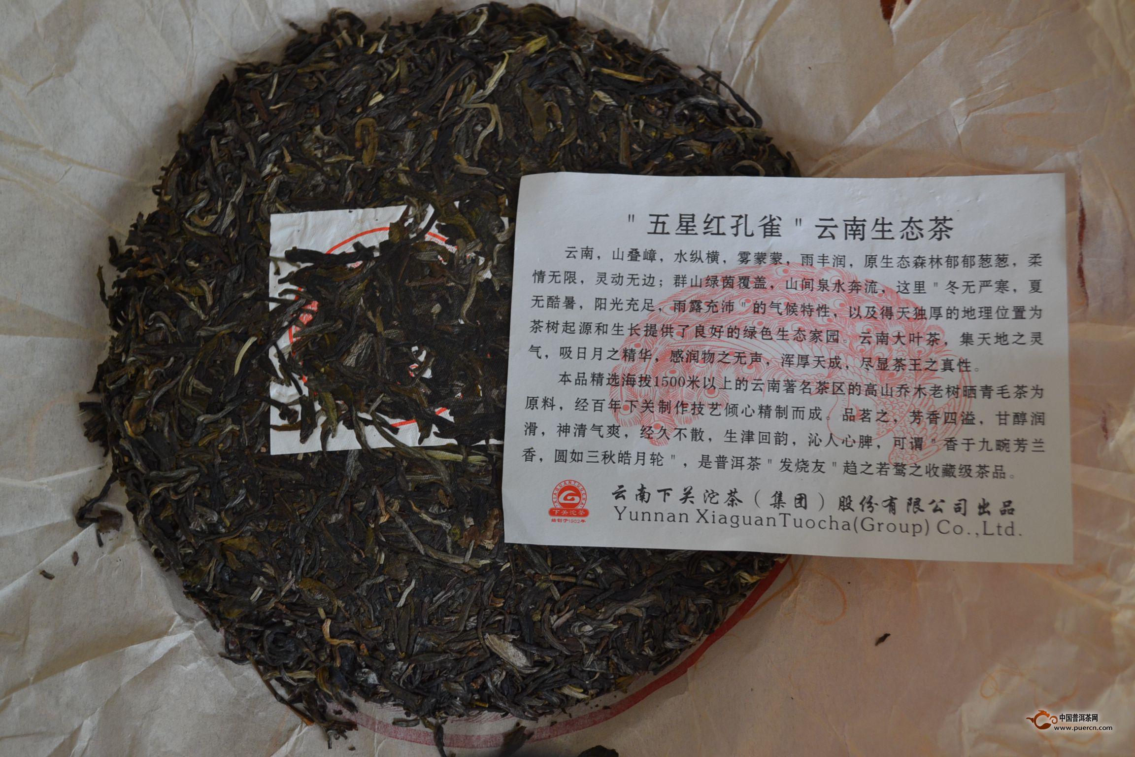 2013年下关飞台五星红孔雀云南生态茶/357克