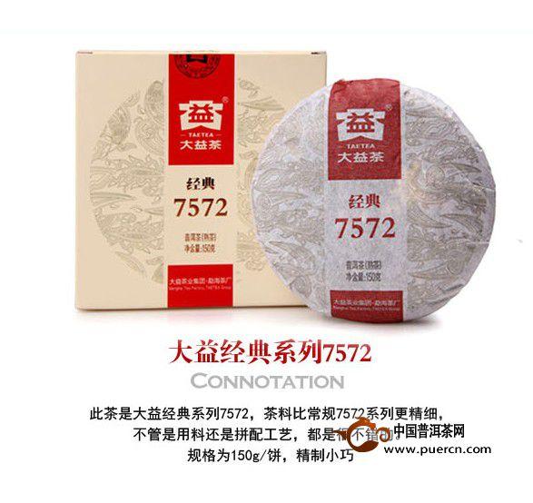 2013年大益经典7572(生茶)150克