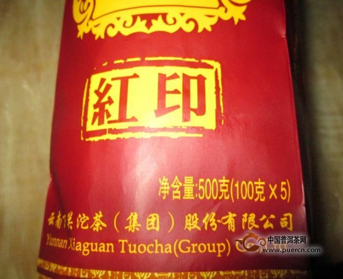 2013年下关红印503沱茶开汤