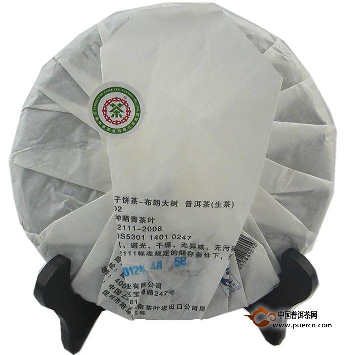 2012年中茶布朗大树茶(生茶)357克
