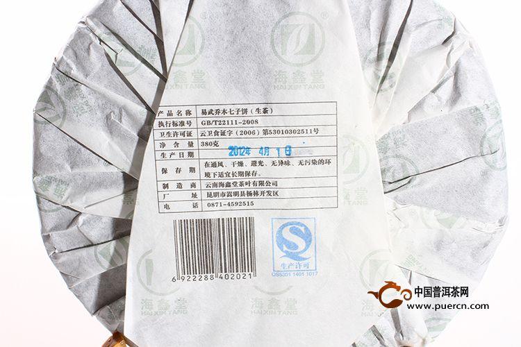 2012年云南易武乔木七子饼(生茶)380克