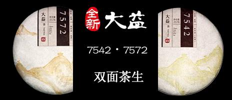 2013年大益新版7542(生茶)357克