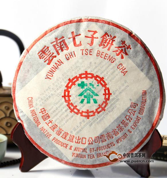 06年中茶7531生茶价格