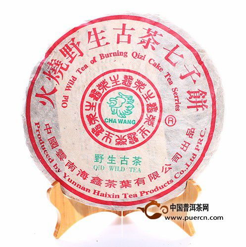 2000年海鑫堂火烧饼(生茶)400克