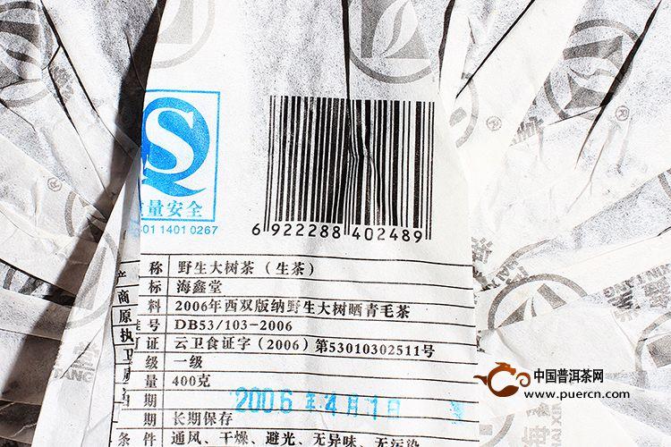 2006年海鑫堂野生大树