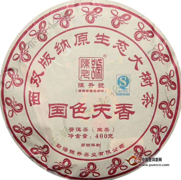 陈升号老班章/国色天香生茶