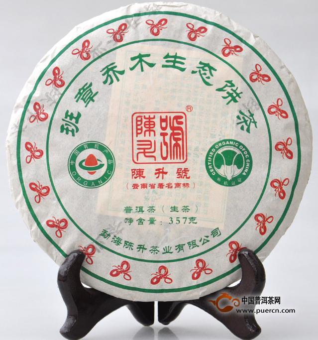 陈升号老班章/班章乔木生态饼茶