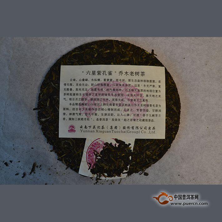 7下关飞台六星紫孔雀乔木老树茶