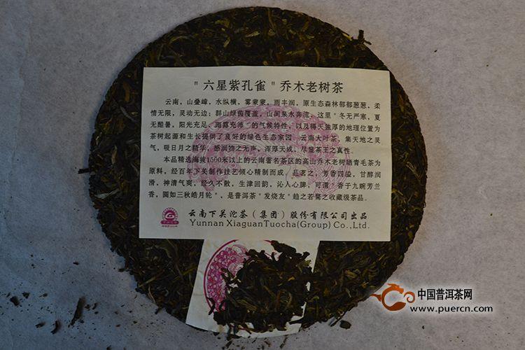 """2013年下关飞台""""六星紫孔雀乔木老树茶""""上市"""