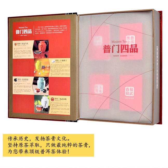 蒙顿茶膏(普门四品)礼品装70克