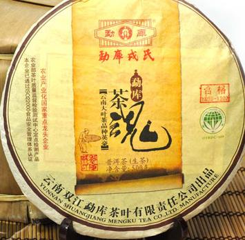 戎氏茶-勐库戎氏 茶魂