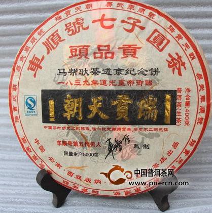 易武车顺号-进京纪念饼