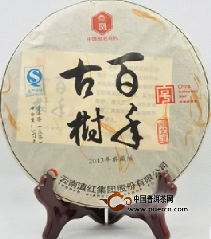 滇红集团凤牌百年古树普洱茶-凤牌百年古树