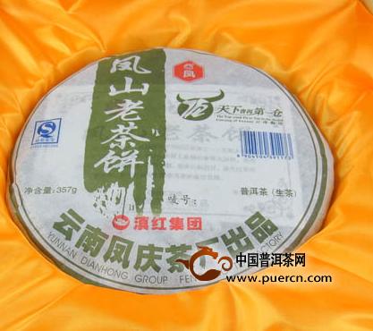 凤山老茶饼-单盒实惠凤山老树茶