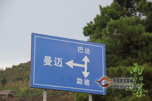 【益心泉·雨婷说茶】寻茶问源:边境上的茶寨曼迈组图