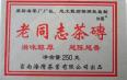 老同志茶砖06年产