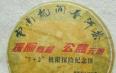 龙润7 2纪念饼