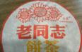 老同志黄印/老同志七子饼茶