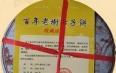 龙园号普洱王06年熟茶400克