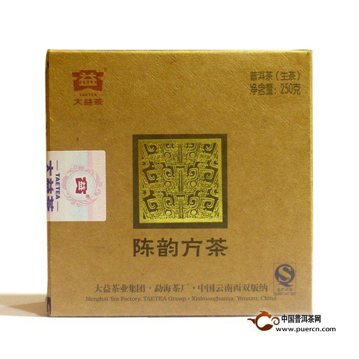 2013年大益陈韵方砖(生茶)301批  250克