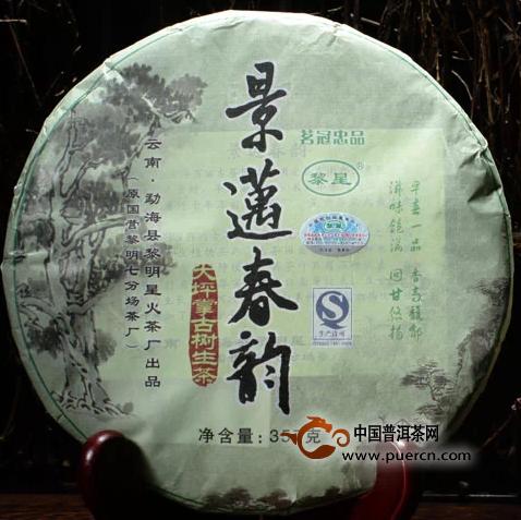 七子饼/名称:七子饼/2013年景迈春韵兰香古树七子饼