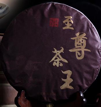 老曼峨-至尊茶王2013