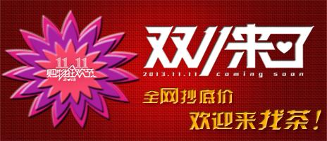 中国普洱茶网双十一感恩大促活动图片