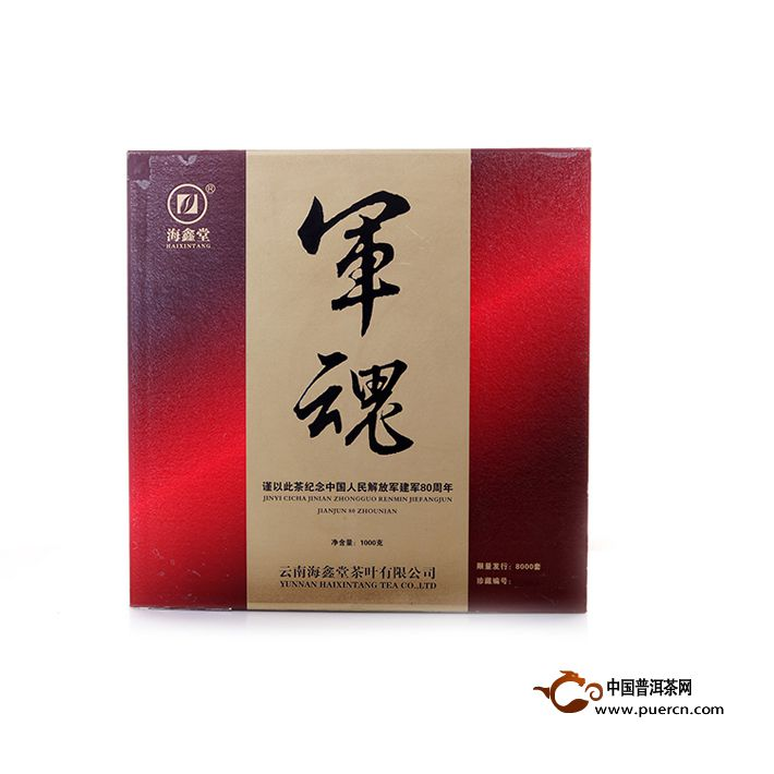 2007年海鑫堂军魂普洱茶(生茶)1千克