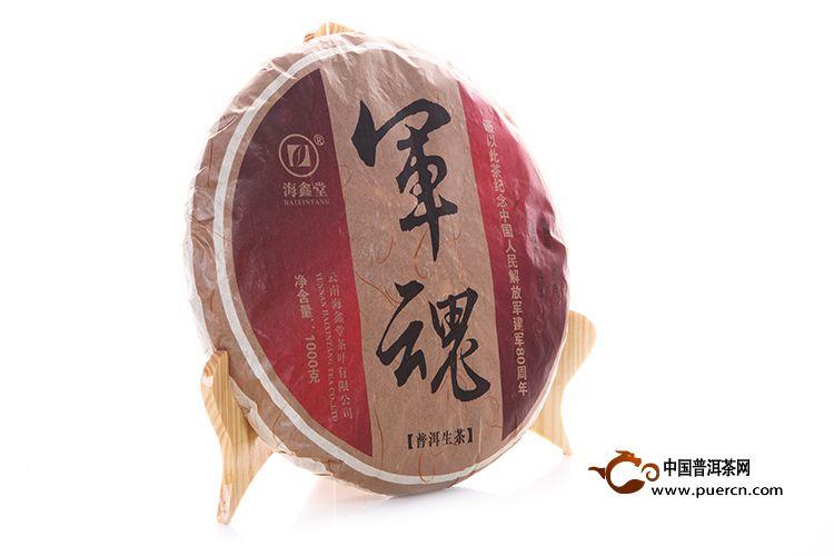 2007年海鑫堂军魂普洱茶(生茶
