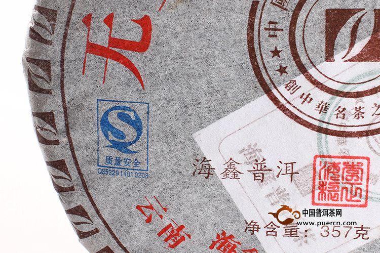 2007年海鑫堂无量寿福七子饼