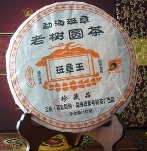 班章老树茶厂-勐海班章老树圆茶 (熟茶)
