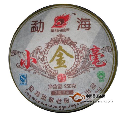 班章老树茶厂-特级勐海小金毫贡饼普洱茶250g