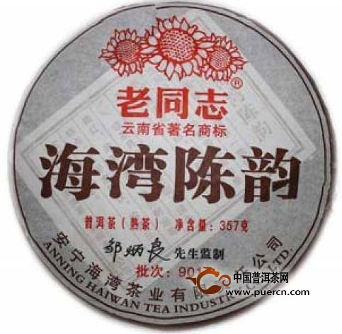 2009年老同志-09老同志海湾陈韵七子饼