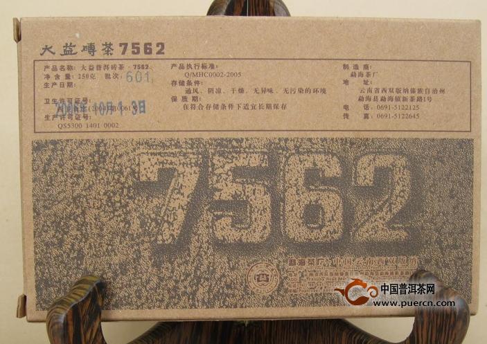 2006年熟茶砖-2006年 7562大益普洱茶 熟茶砖