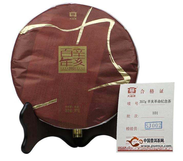 辛亥百年-大益百年辛亥101批熟饼