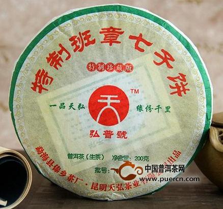 天弘-09年云南勐海七子饼357克普洱生茶