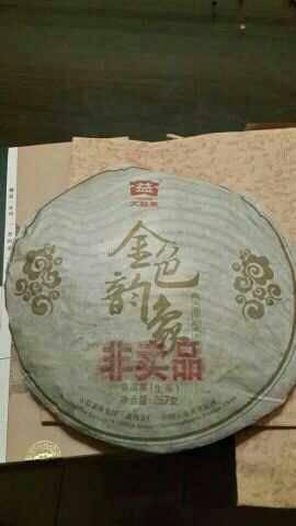 大益2013年金色韵象青饼301批即将上市
