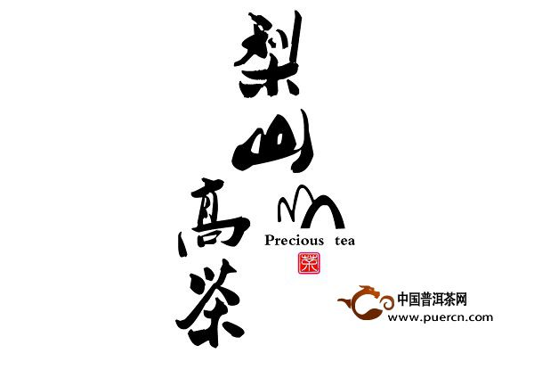 台湾茶王首现第7届深圳茶博会