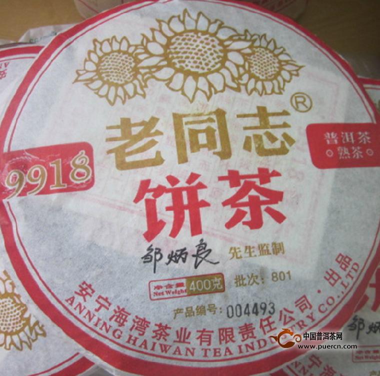2008老同志-老同志9918普洱茶熟茶